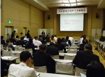 20141028 担当者研修会2