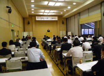 20141028 担当者研修会1
